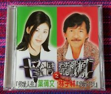 Sally Yeh ( 葉蒨文 ) ~ Cd Single with George Lam ( Malaysia Press ) Cd