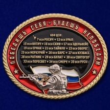 """Russian Challenge coin  - Badge """"Special Troops Of National Guard of Russia"""""""