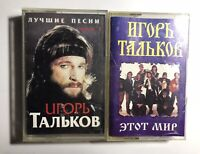 Igor Talkov Игорь Тальков the best songs collection of 2 audio cassettes Russia