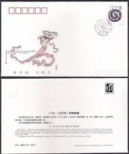 CHINA 1989 T133 Lunar New Year of Snake Zodiac 一轮生肖 蛇 总公司 stamp FDC