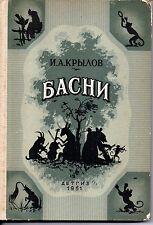Крылов - Басни (Krylov - Favole)