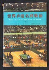 1973 世界乒壇名將戰術  Tactics of the World Table Tennis Ping Pong Top Players Hong Kong