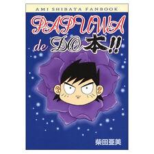 Papuwa De Do Bon!! Ami Shibata fan book