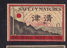 Ancienne étiquette allumettes Japon BN122313 Drapeau