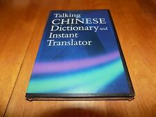 TALKING CHINESE DICTIONARY AND INSTANT TRANSLATOR Oxford CD-ROM SET SEALED NEW