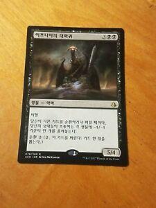 Archfiend of Ifnir - Magic the Gathering MTG Amonkhet Korean Glyphkeeper
