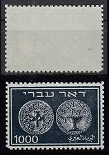 Israel 9 A ** Freimarke 1000 M Alte Münzen 1948 Einzelmarke postfrisch M€ 360,-€