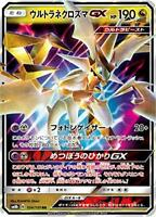 Pokemon Card Japanese - Ultra Necrozma GX SM8b 104 Holo RR MINT