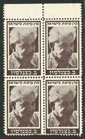 Jewish National Fund, 1944, Kaplove #767 brown, Booklet Pane, N.H., Katznelson