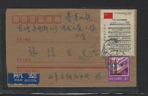 CHINA PRC COVER (PP1803B) 1979  SC 1510MM+ , MUSIC A/M COVER