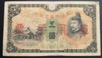 Billete China 5 yenes 1939 variante Heigo China gobierno de Japón (A1)