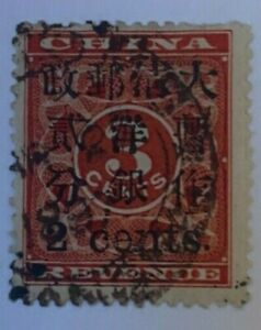 CHINA. SG 93 Used. Superb Condition