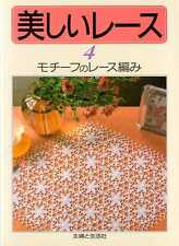 BEAUTIFUL LACE VOL 4 - Japanese Crochet Lace Pattern Book SP2