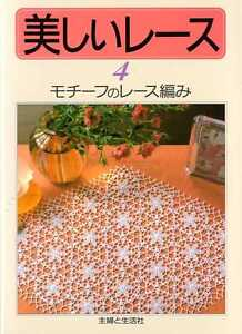 BEAUTIFUL LACE VOL 4 - Japanese Crochet Lace Pattern Book SP2