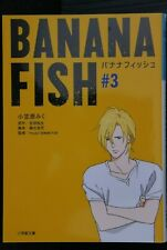 JAPAN Miku Ogasawara novel: TV Animation Banana Fish #3 (Akimi Yoshida)