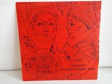 Chansons populaires folkloriques bulgares ELIE SWINTON ARGIROV KOLAVOV BHA1172
