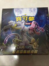 Pokemon Chinese Sun & Moon Set B TCG Sealed Booster Box 30 Packs