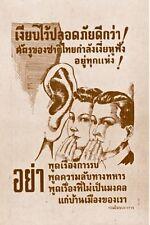 1942 WW2 JAPAN SOUTH EAST ASIA WAR ARMY THAILAND EMPIRE KING AXIS EAR Postcard