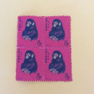 CHINA. 1980. YEAR OF THE GOLDEN MONKEY. BLOCK OF FOUR.  REPRO.