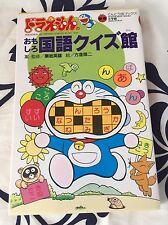 JAPAN Doraemon Workbook  Anime Manga Book ドラエもん国語 Freeship
