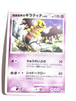 REAL WORLD'S GIRATINA - 109/DP-P - Japanese Black Star Promo Pokemon Card Movie