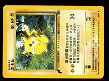 PROMO POKEMON QUEUE PIKA TAIL N° 60/64 PIKACHU (Chinese Chinois 中文)