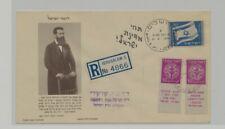 Israel - Good FDC Lot # 6