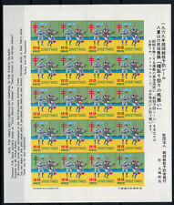 Japan Ryukyu Islands 1969 - 70 Christmas Seal MNH imperforate sheet (R9a)