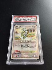 PSA 10 Arceus 2009 Japanese Illustration Design Contest Promo Pokemon Card POP 3