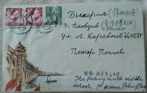 China 1959 Beijing nice cover send to Bulgaria #1