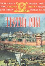 The Third Rome.Horrible Reign of Tsar Ivan IV_Жизнь царя Ив. Грозного.Третий Рим