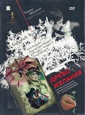 DVD russian The Wishing Tree Drevo Zhelaniya Древо Желания Abuladze RUSCICO