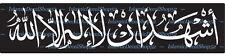 Islamic Shahada - Kalma - Style #1- Vinyl Die-Cut Peel N' Stick Decals/Stickers