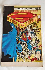 Superman face to face against Batman #3 Rare ISRAEL Hebrew Comic 1986