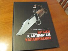 Soviet Russian Catalog of AK Kalashnikov Bayonets Book