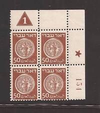 Israel 1948 Doar Ivri 50m Plate Block Bale Group 138 Scott 6