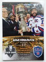 2017 Sereal KHL Playoff 7/25 Ilya Kovalchuk Parallel Card