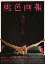 Fallo! 2003 Private Tinto Brass Chirashi Movie Flyer Poster B5 Japan
