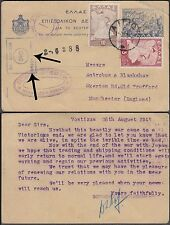 GREECE RARE UPRATED POST CARD SENT AFTER JAPAN WAR TO UK WITH 2 VALUES