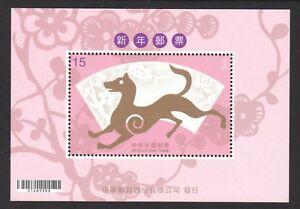 REP. OF CHINA TAIWAN 2017 ZODIAC LUNAR NEW YEAR OF DOG 2018 SOUVENIR SHEET MINT