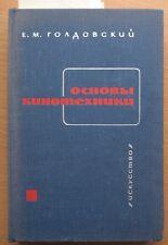 Russian Book Directory Photo Camera Film Filming Catalogue Soviet Movie Optical