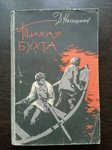 1962 book USSR Russia, Quiet Bay, in good condition, 135 pages in the book