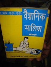 INDIA - VAIGHANIK MALISH [ SCIENTIFIC MASSAGE ] BY SATAYPAL PAGES 152 IN HINDI