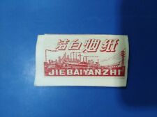 China cigarette rolling paper-1980s-Jiebai(pure white)