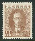 Stamp Manchukuo, Scott # 12 Mint NH