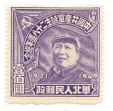1949 china Chair Mao memorial stamp, 100 dollar, very rare beautiful