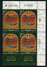 ISRAEL 2005 800th ANIV MIMONIDES TAB / PLATE BLOCK MNH