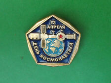 USSRAstronautics Day12April.Pin Badge In Memoriable of First Manned Space Flight