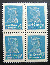 Russia 1927 313a MNH OG 10k Russian Soviet Soldier Gold Std Block of 4 Issue!!
