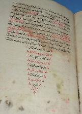 VERY RARE ISLAMIC MANUSCRIPT TAFSIR AL JALALAIN 1787 AD: